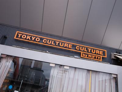 『廃線跡の記録3』出版記念スペシャルトーク!! ~廃隧道、廃橋梁、廃車両、廃軌道…廃線跡巡りはやめられない~@TOKYO CULTURE CULTURE
