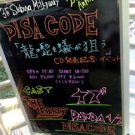 DISACODE「龍の髭を蟻が狙う」CD発売記念イベント