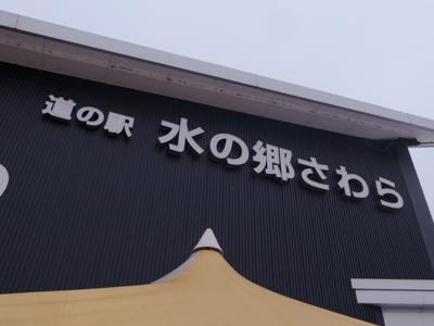 道の駅「水の郷さわら」