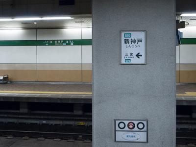 ぷらり神戸。