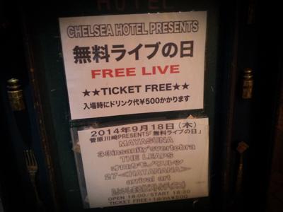 無料ライブ