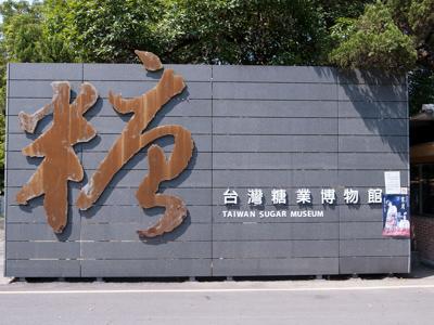 台湾糖業博物館