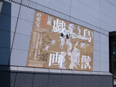 東京国立博物館「平成館」で特別展「鳥獣戯画─京都 高山寺の至宝─」を見てきましたっ!