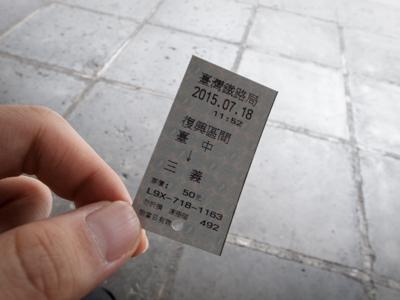 三義への切符
