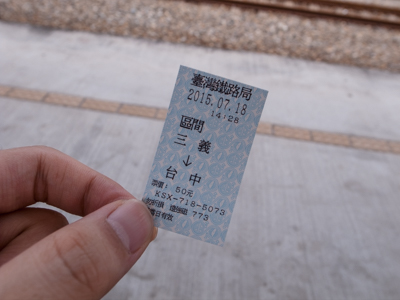台中への切符