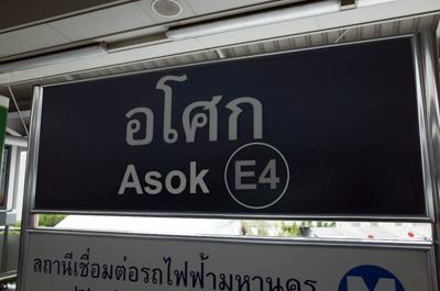 アソーク駅