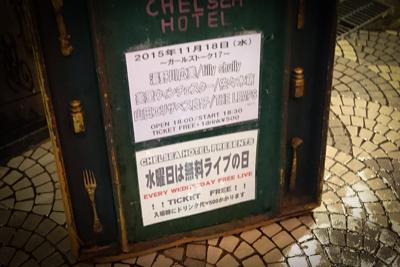 CHELSEA HOTEL PRESENTS「無料ライブの日」~ガールズトーク17~@渋谷チェルシーホテル