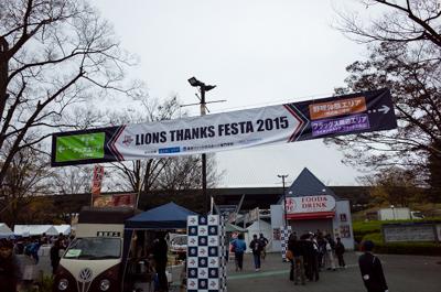 LIONS THANKS FESTA 2015