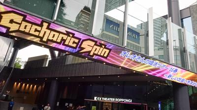 Gacharic Spin ワンマンツアー オレオさんの婚活ツアー′16春 ~新しい出会いを求めて~