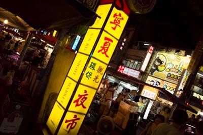 寧夏夜市で食べ歩きっ!(台湾2日目)