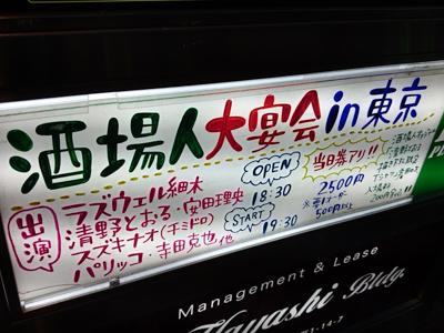 酒場人大宴会 in 東京