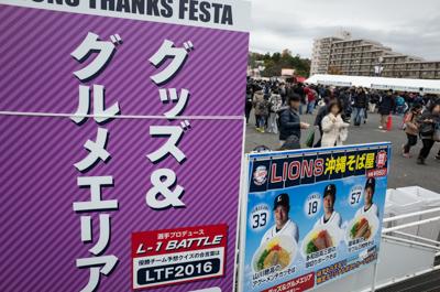 LIONS沖縄そば屋