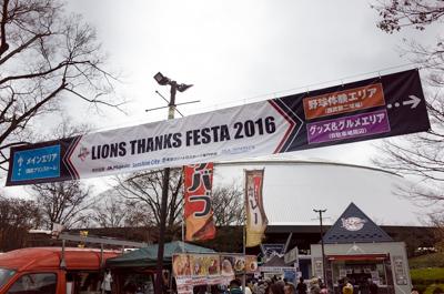 LIONS THANKS FESTA 2016