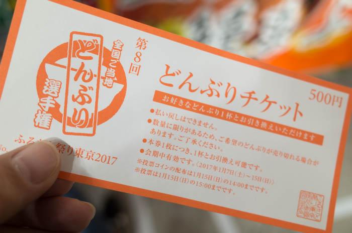 ふるさと祭り東京2017@東京ドームに行ってきましたっ!