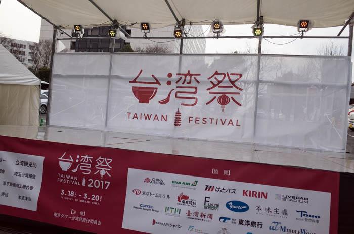 東京タワー台湾祭 2017へ行ってきましたっ!