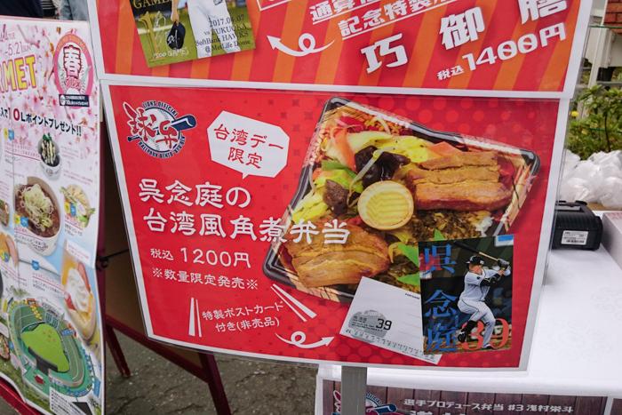呉念庭の台湾風角煮弁当