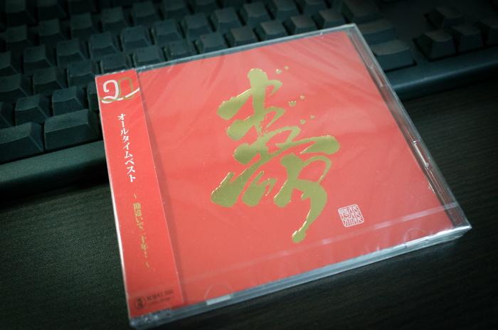 ガガガSP「オールタイムベスト~勘違いで20年!~」