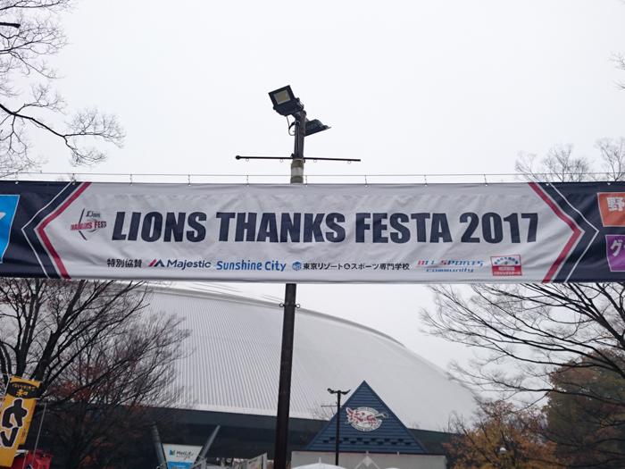 LIONS THANKS FESTA 2017