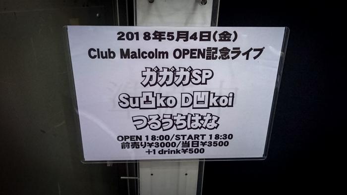 渋谷Club Malcolm OPEN記念ライブ@渋谷Club Malcolm