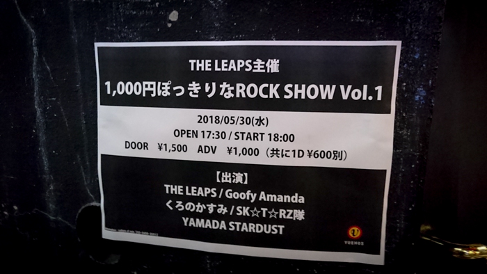 THE LEAPS主催「1,000円ぽっきりなROCK SHOW Vol.1」@渋谷VUENOS