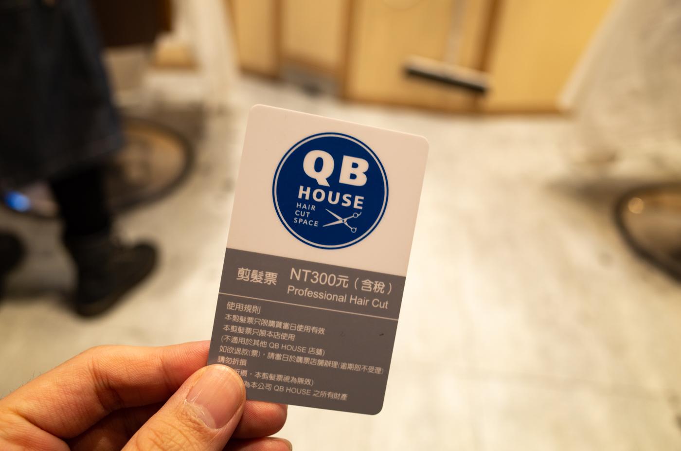 台湾のQB Houseで髪をカットしてきたっ!(台湾1日目)