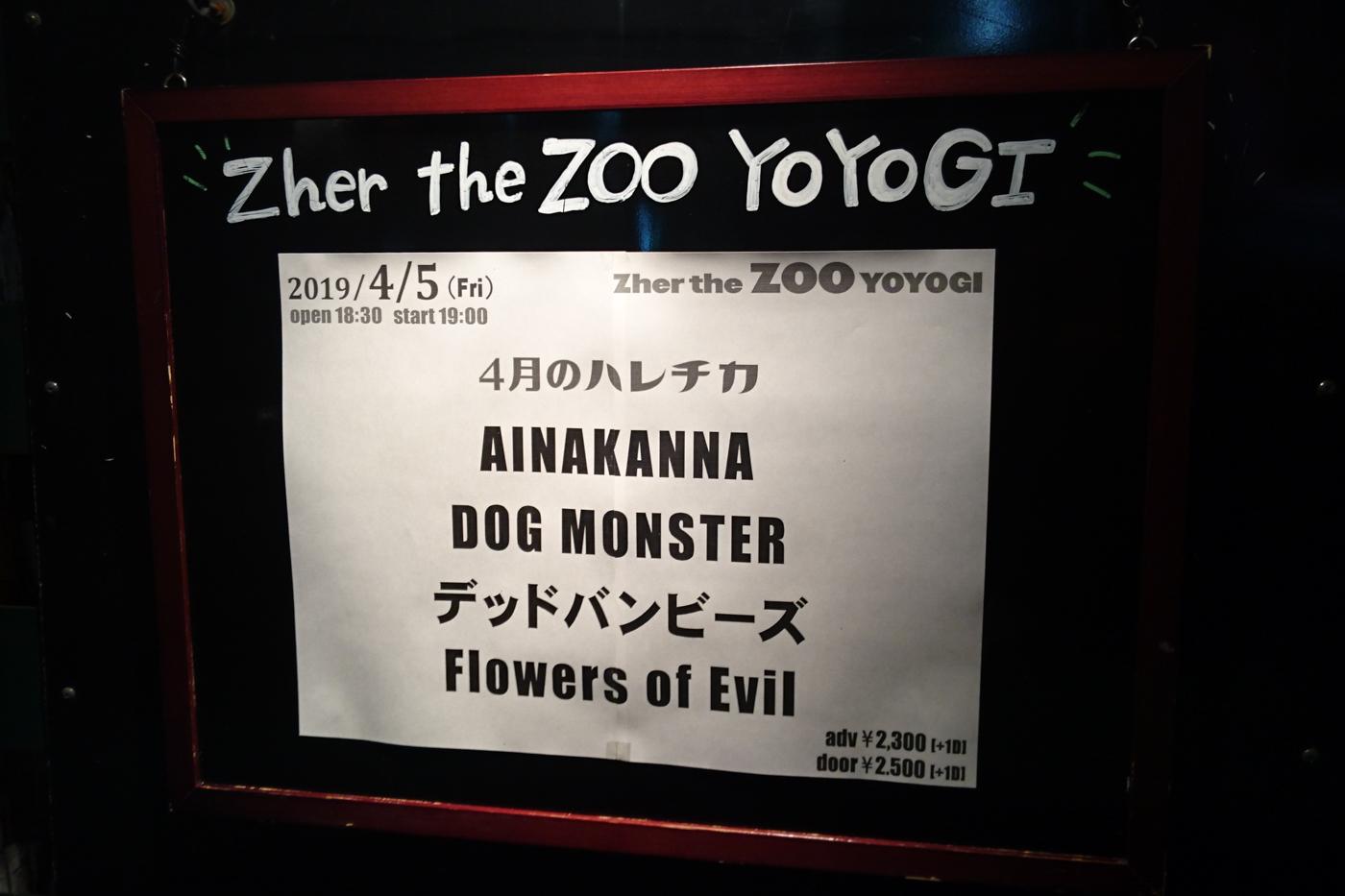 「4月のハレチカ」@代々木Zher the ZOO