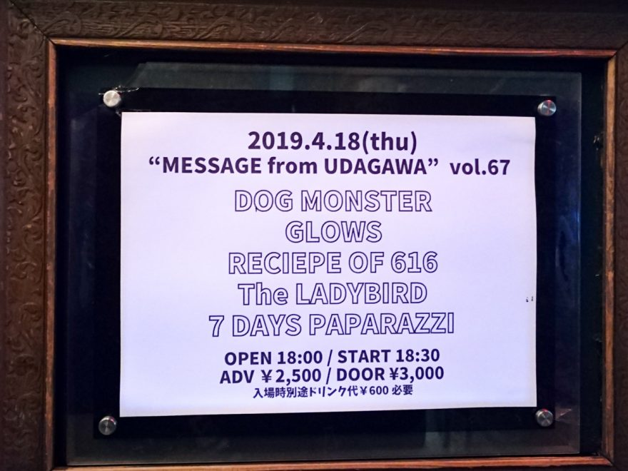 "MESSAGE from UDAGAWA""vol.67"