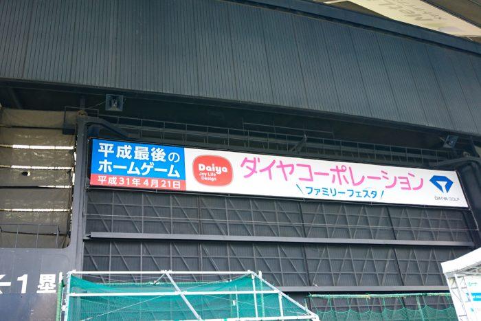 平成最後のホームゲーム