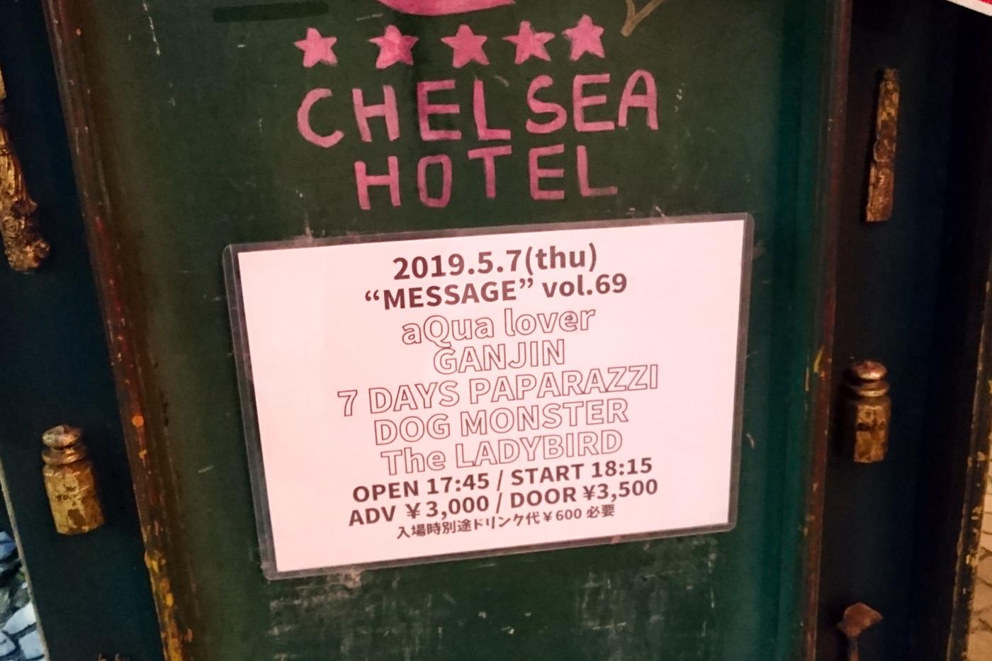 「MESSAGE」vol.69@渋谷 CHELSEA HOTEL