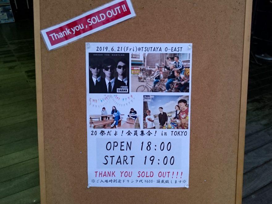 20祭だよ!全員集合 in TOKYO
