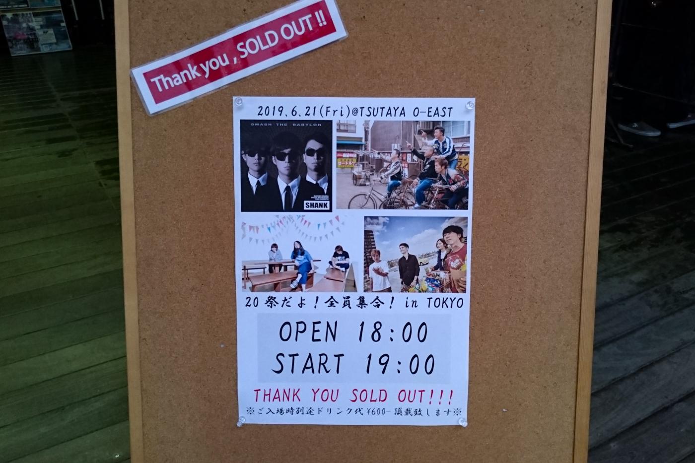 ジャパハリネット「20祭だよ!全員集合 in TOKYO」@TSUTAYA O-EAST