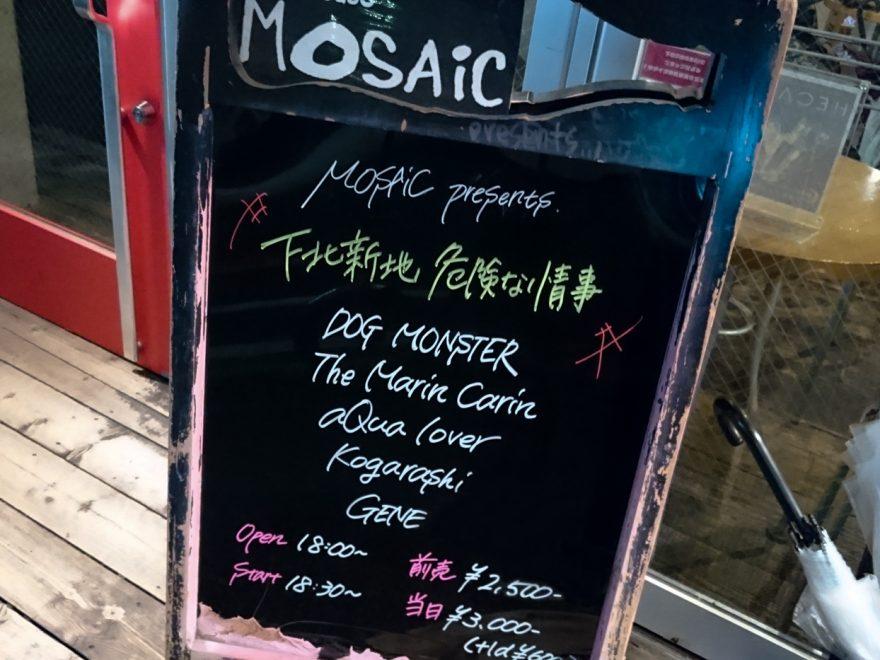 下北沢MOSAiC