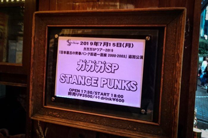 日本最古の青春パンク街道一直線 2000-2003
