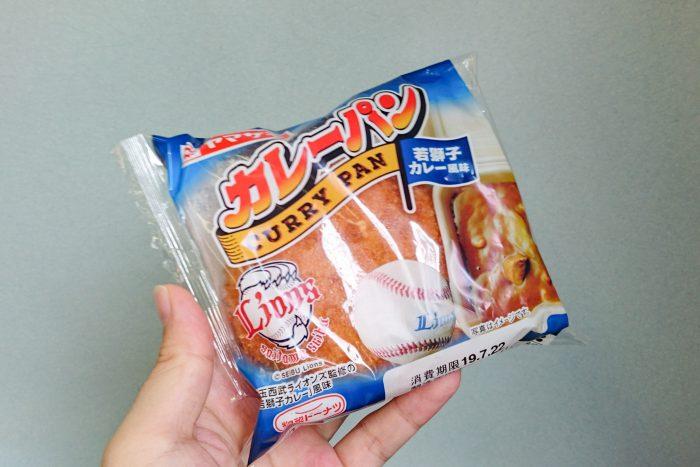 カレーパン(若獅子カレー風味)