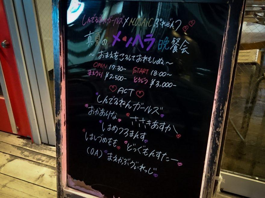 真夏のメンヘラ晩餐会~おまえをころしておれもしぬ~