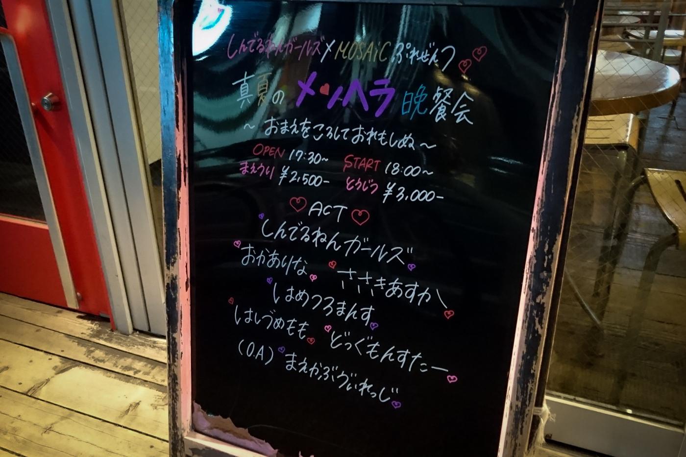 死んでるねんガールズ × MOSAiC presents 『真夏のメンヘラ晩餐会~おまえをころしておれもしぬ~』@下北沢MOSAiC