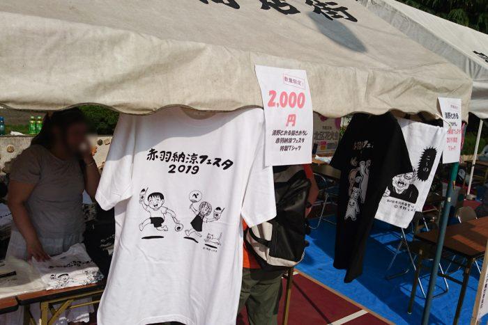 Tシャツテント