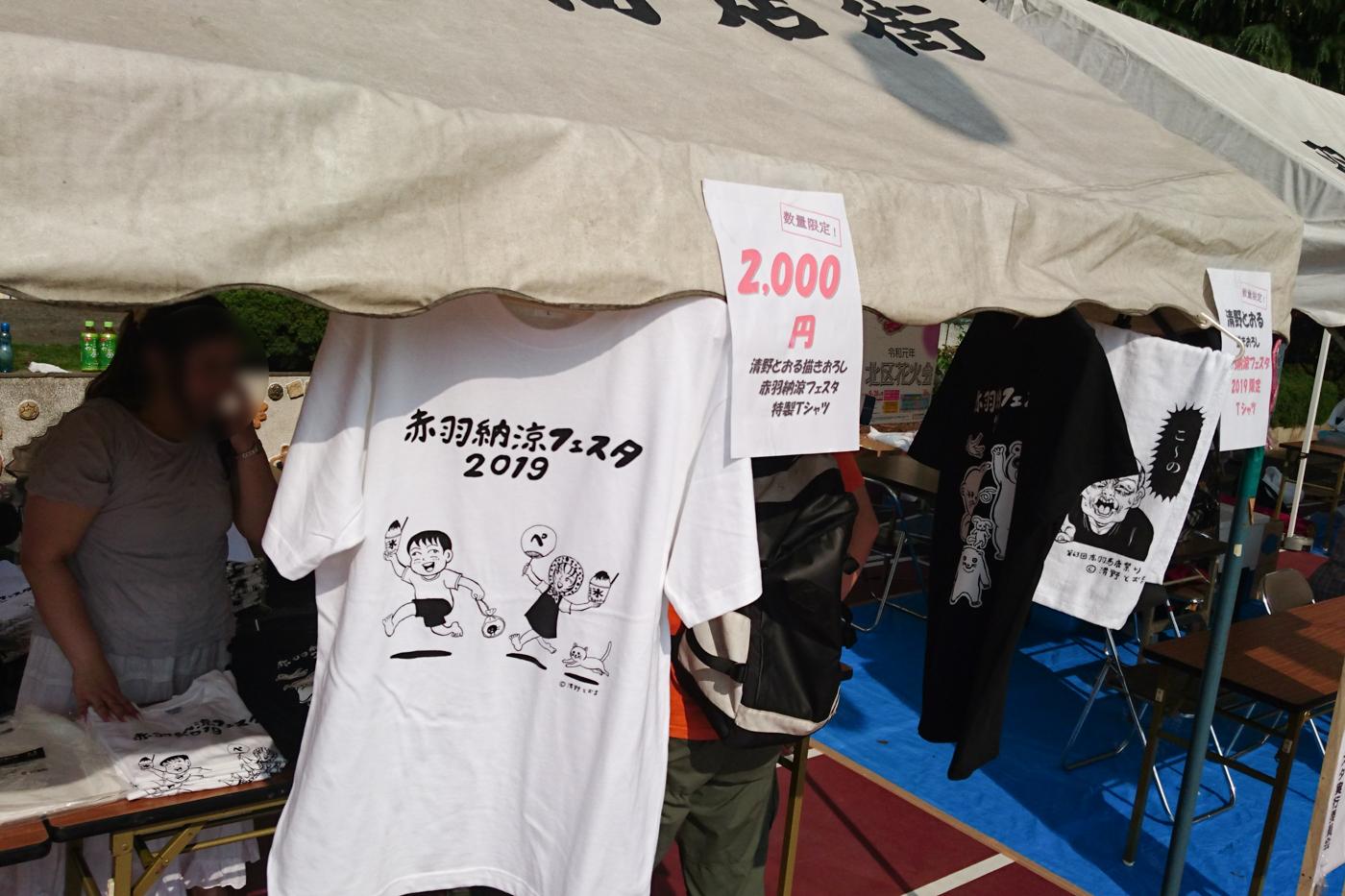 赤羽納涼フェスタ2019で清野とおる先生デザインTシャツを買ってきたっ!