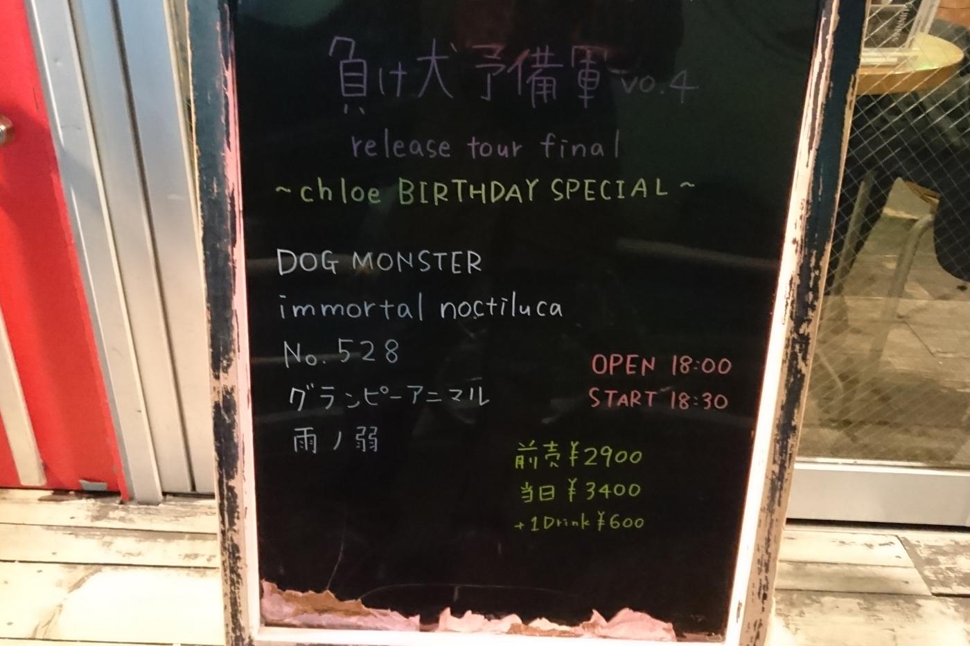 「負け犬予備軍vo.4 release tour final」@下北沢MOSAiC