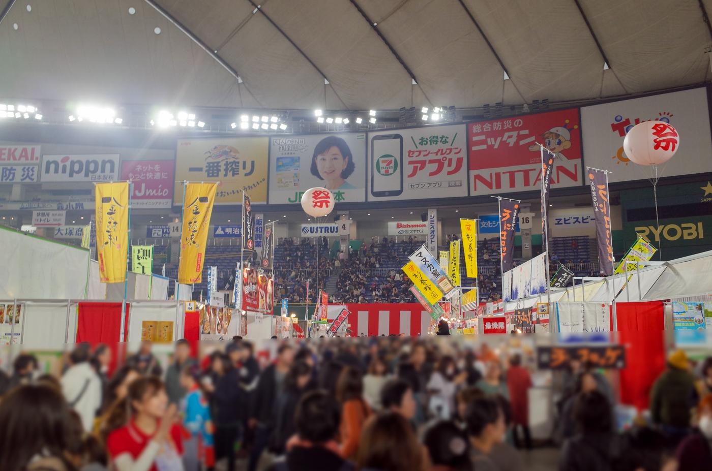 「ふるさと祭り東京2020」に行ってきましたっ!(@東京ドーム)