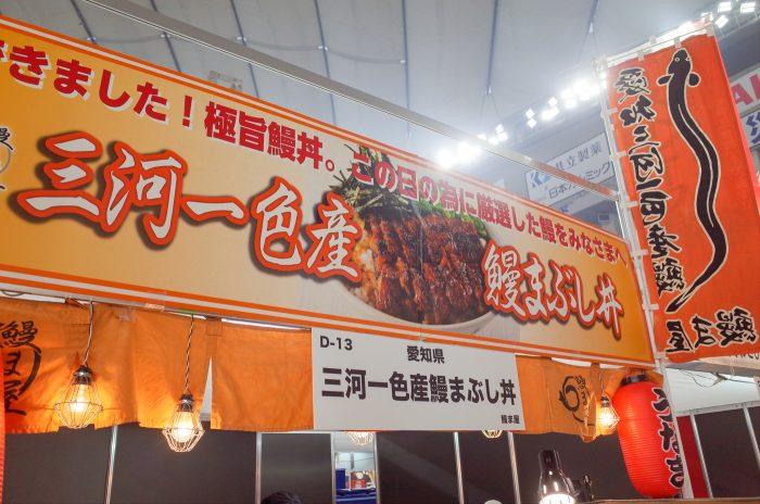 三河一色産鰻まぶし丼