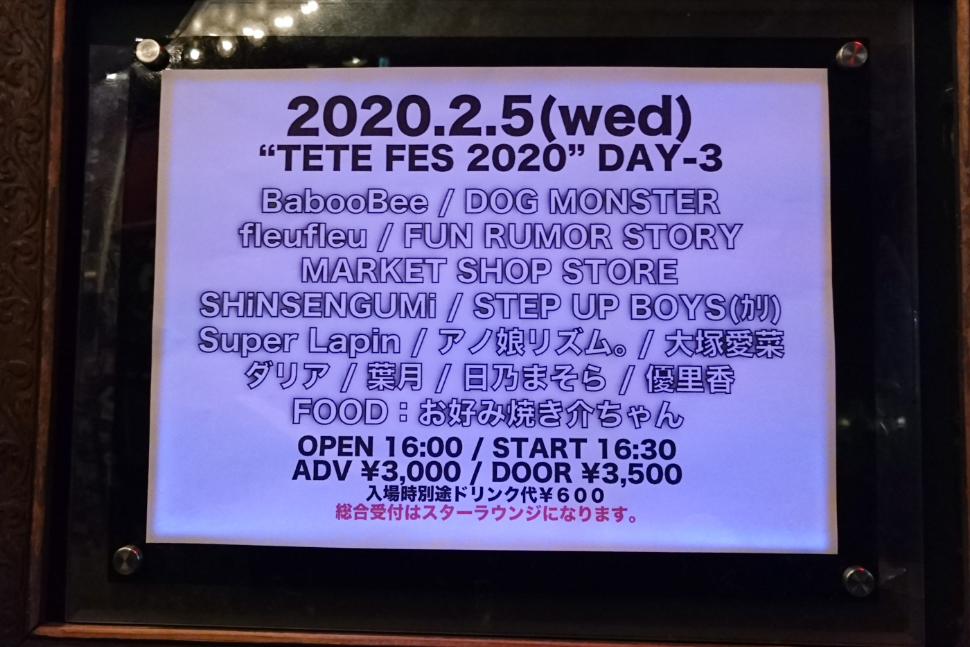 「TETE FES 2020(DAY-3)@スターラウンジ・チェルシーホテル2会場サーキットイベント