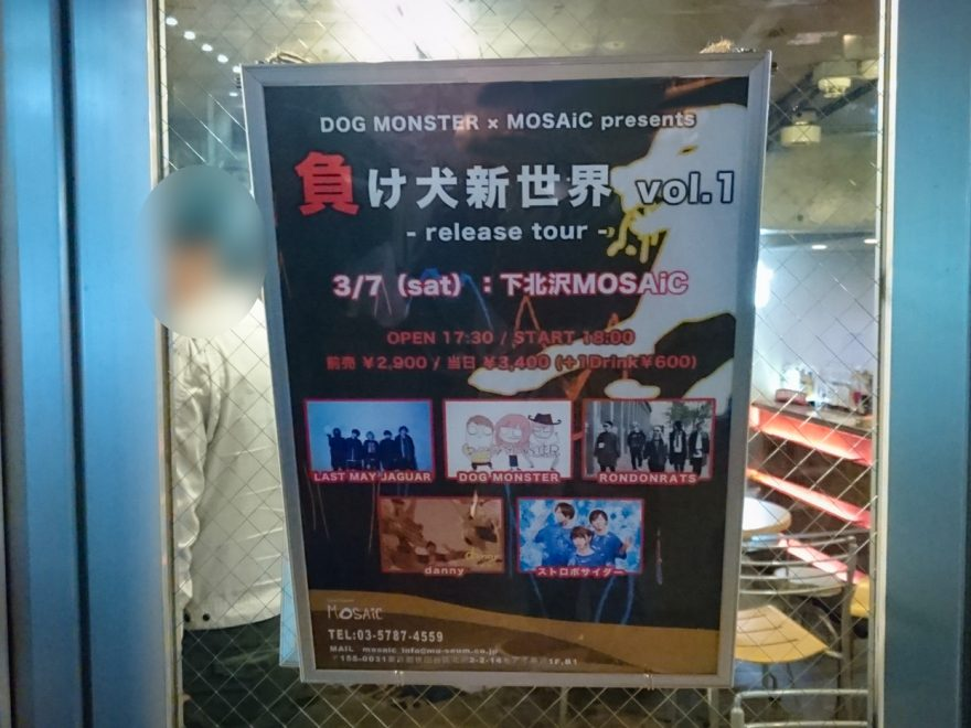 負け犬新世界vol.1 ″release tour 東京編