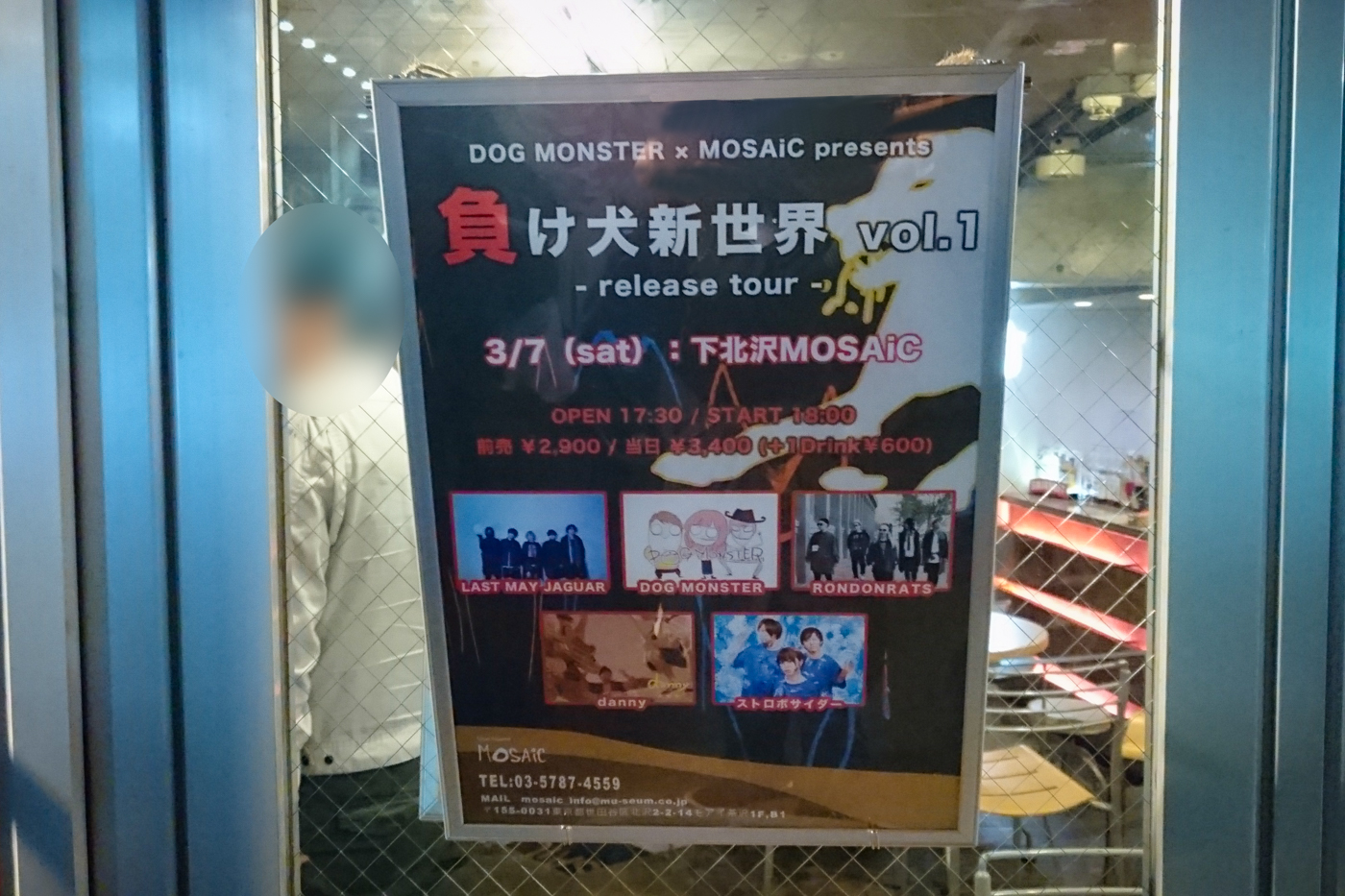 DOG MONSTER × MOSAiC presents 限定CD〝負け犬新世界vol.1 ″release tour 東京編@下北沢MOSAiC