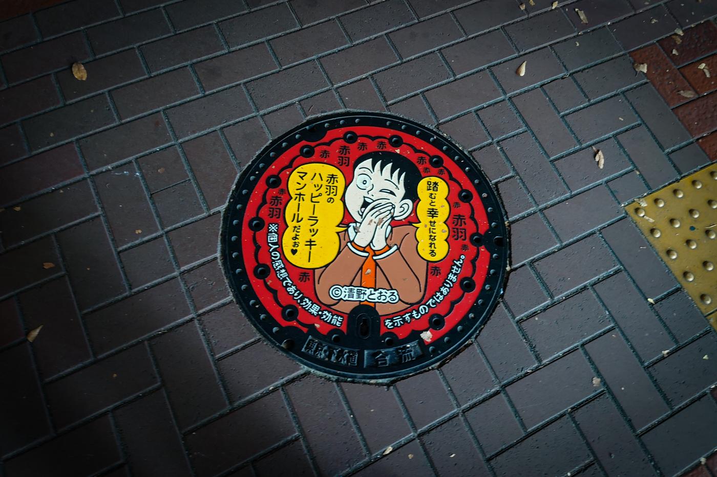 赤羽で清野とおる先生デザインのマンホールカードをGETしてきたっ!