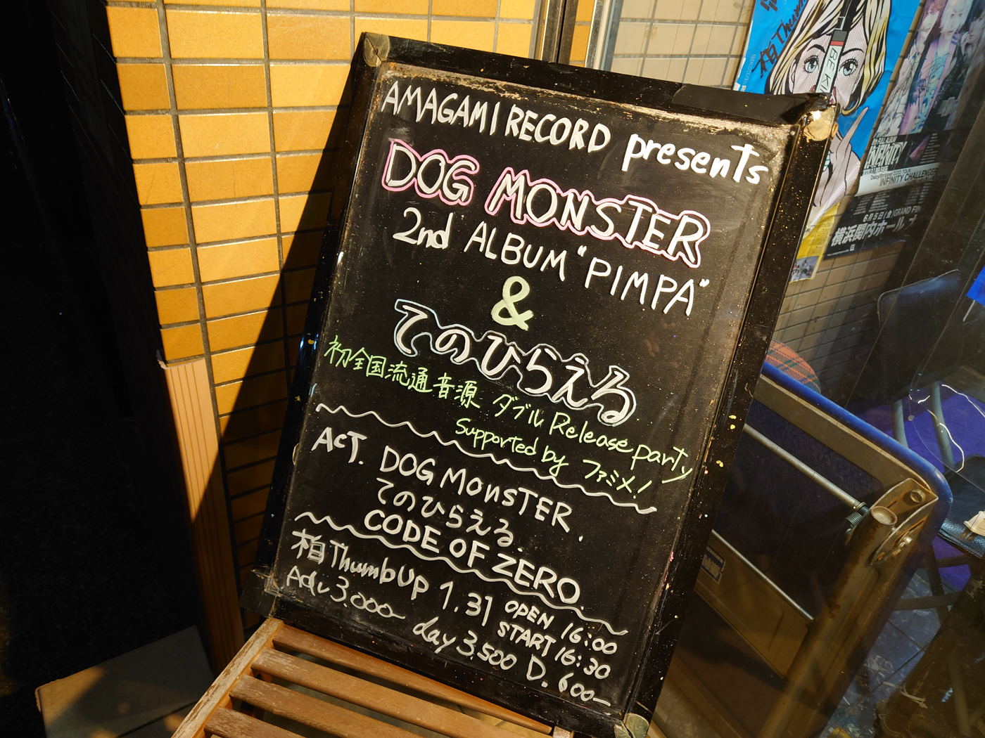 """AMAGAMI RECORD presents 『DOG MONSTER 2ndALBUM""""PIMPA""""&てのひらえる初全国流通音源ダブルRelease party』 supported by ファミメ!@柏thumbup"""