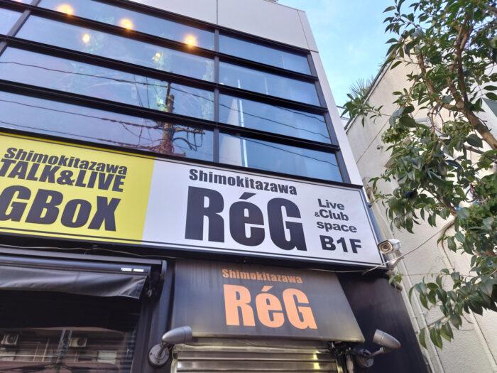 下北沢ReG