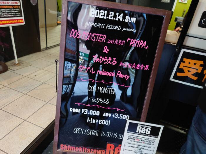 "DOG MONSTER 2nd ALBUM""PIMPA""&てのひらえる初全国流通音源ダブルRelease party 東京編"