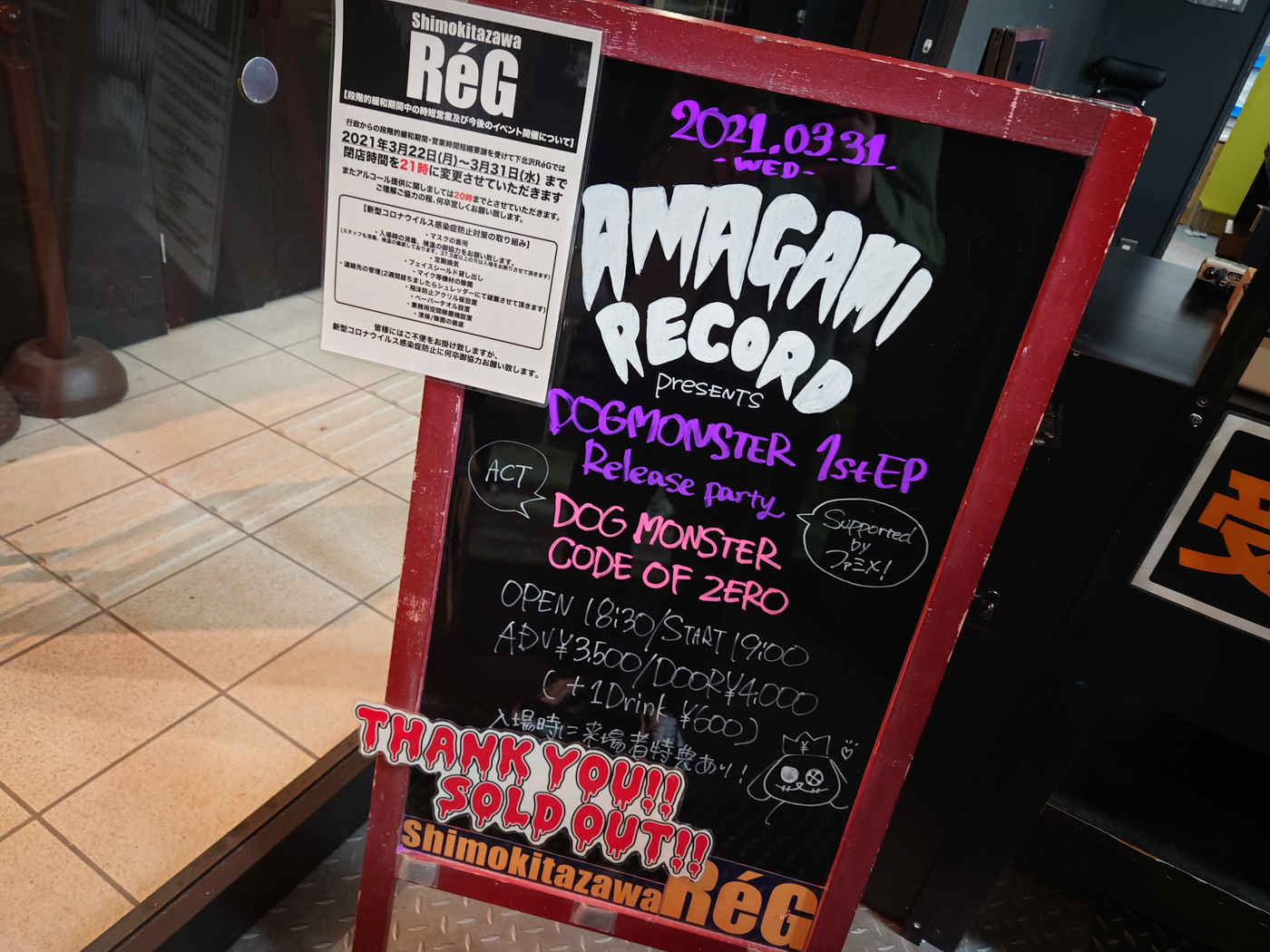AMAGAMI RECORD presents 『DOG MONSTER 1st EP Release party』supported by ファミメ!@下北沢ReG
