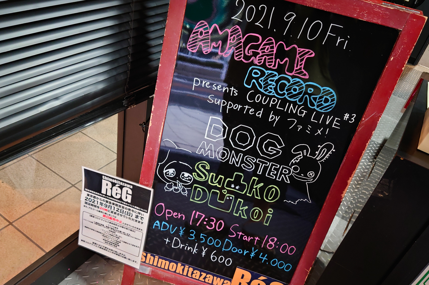 AMAGAMI RECORD presents 「COUPLING LIVE#3」supported by ファミメ!@下北沢ReG